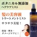 モイスチャーヘアケアミスト200ml(ローズの香り/無香料)