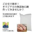 ランキング42位 山澤清の「手作り石鹸の素(無添加石鹸素地)」1000g