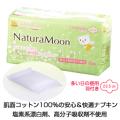 ランキング50位 ナチュラムーン 生理用品ナプキン(多い日の昼用/羽付き/16個入り)