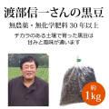 ランキング20位  【黒豆お得用】渡部信一さんの黒豆1kg
