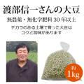 ランキング10位  【無農薬・無化学肥料栽培大豆お得用】渡部信一さんの大豆1kg