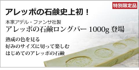 これが石鹸の中の石鹸!アデル・ファンサ社のアレッポの石鹸 数千年の伝統製法を継承するオリーブ&月桂樹ソープ どこか懐かしく、使って感激! アレッポの石鹸は、ナチュラルスキンケア派の方々から絶大な人気をいただいている本物の無添加石鹸です アレッポの石鹸は形、色、、、作り立ては全体がグリーン。2年以上の熟成(自然乾燥)により茶色に変化します。