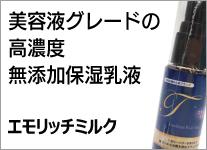 美容液グレードの 高濃度 無添加保湿乳液 エモリッチミルク