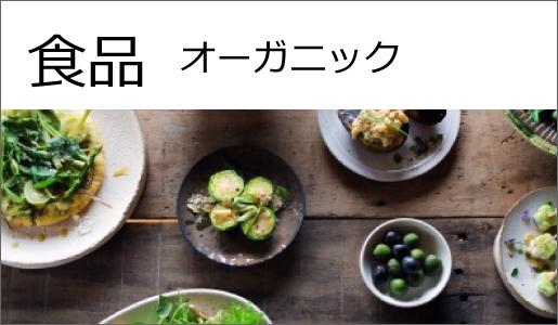 1F食品 オーガニック