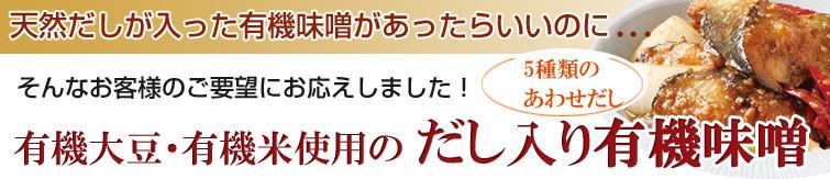 ひかり味噌 マル有だし入り有機味噌は有機大豆・有機米使用の だし入り有機味噌(5種類のあわせだし)