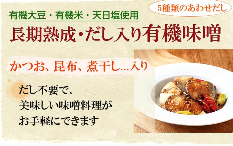 有機大豆・有機米・天日塩使用の長期熟成・だし入り有機味噌(5種類のあわせだし)