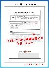 KISEKSUI(キセキスイ)41ウォーターの【水の低分子証明書】