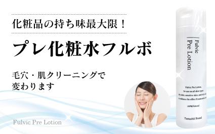 プレ化粧水フルボ