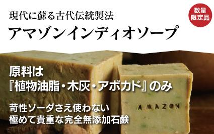 Amazonインディアソープ