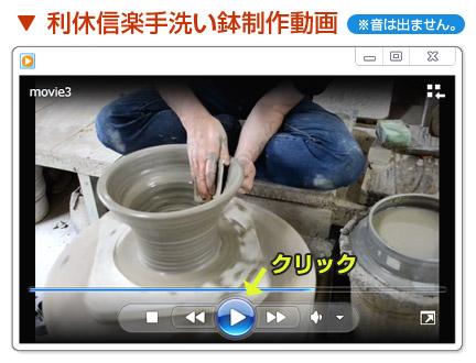 利休信楽手洗い鉢制作動画
