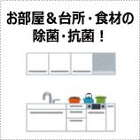 お部屋&台所・食材の除菌・抗菌!