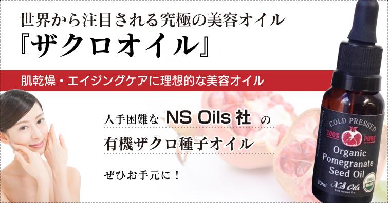 世界から注目される究極の美容オイル「ザクロオイル」  肌乾燥・エイジングケアに理想的な美容オイル 入手困難なNS Oils社の有機ザクロ種子オイルをお手元に!